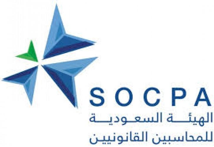 الهيئة السعودية للمحاسبين القانونيين تعلن عن وظائف شاغرة لحملة البكالوريوس