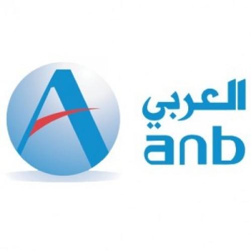 البنك العربي الوطني يعلن عن توفر (10) وظائفشاغرة للجنسين