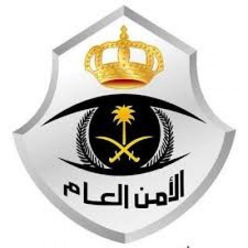 نتائج القبول المبدئي للأمن العام على رتبة ( جندي ) للكادر النسائي
