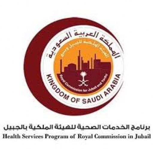 برنامج الخدمات الصحية للهيئة الملكية بالجبيل  تعلن عن توفر 2 وظائف شاغرة للجنسين