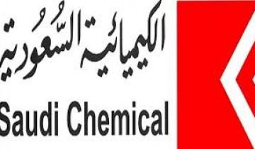 الشركة الكيميائية تعلن عن عدد من الشواغر الوظيفية