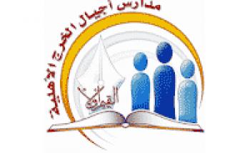 شركة مدارس أجيال الخرج الأهلية توفر وظائف تعليمية للرجال