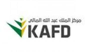 وظائف للرجال والنساء في مركز الملك عبدالله المالي