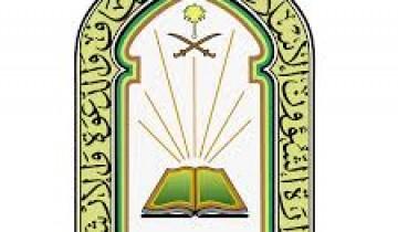 إعلان القبول المبدئي  لوزارة الشؤون الاسلاميه والدعوه  والارشاد
