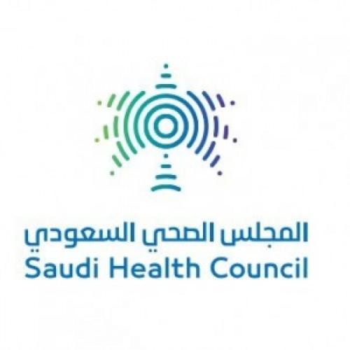 المجلس الصحي السعودي يوفروظيفةشاغرة لذوى الخبرة