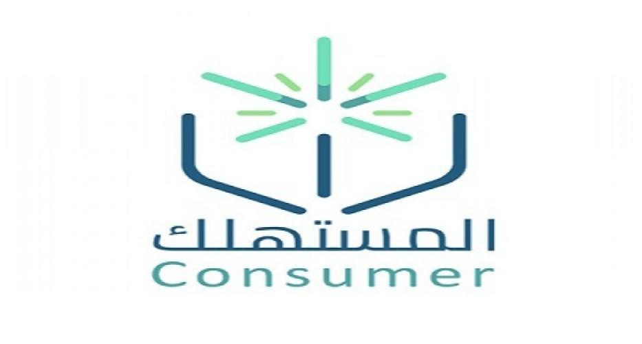 """جمعية حماية المستهلك تعلن عن شاغر وظيفي بمسمى """"سكرتير"""""""
