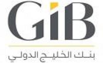 بنك الخليج الدولي تعلن عن توفر وظائف شاغرة فى المنطقة الشرقية