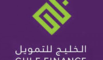 شركة الخليج للتمويل تعلن عن توفر (2) وظائف شاغرة في مدينة الرياض