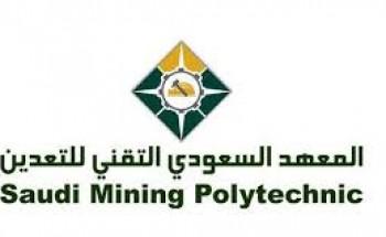 المعهد السعودي التقني للتعدين برنامج الصيانة المنتهي بالتوظيف لخريجي المعاهد والكليات التقنية