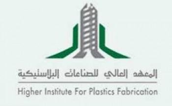 يعلن المعهد العالي للصناعات البلاستيكية عن فتح باب القبول لحملة الشهادة الثانوية وذلك للفصل التدريبي الثاني
