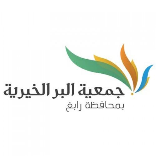 مطلــوب ( محاسب + مصمم اعلامي ) لدى جمعية البر الخيرية