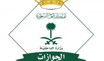 فتح باب القبول والتسجيل بالمديرية  العامة للجوازات على رتبة ( جندي) (رجال)