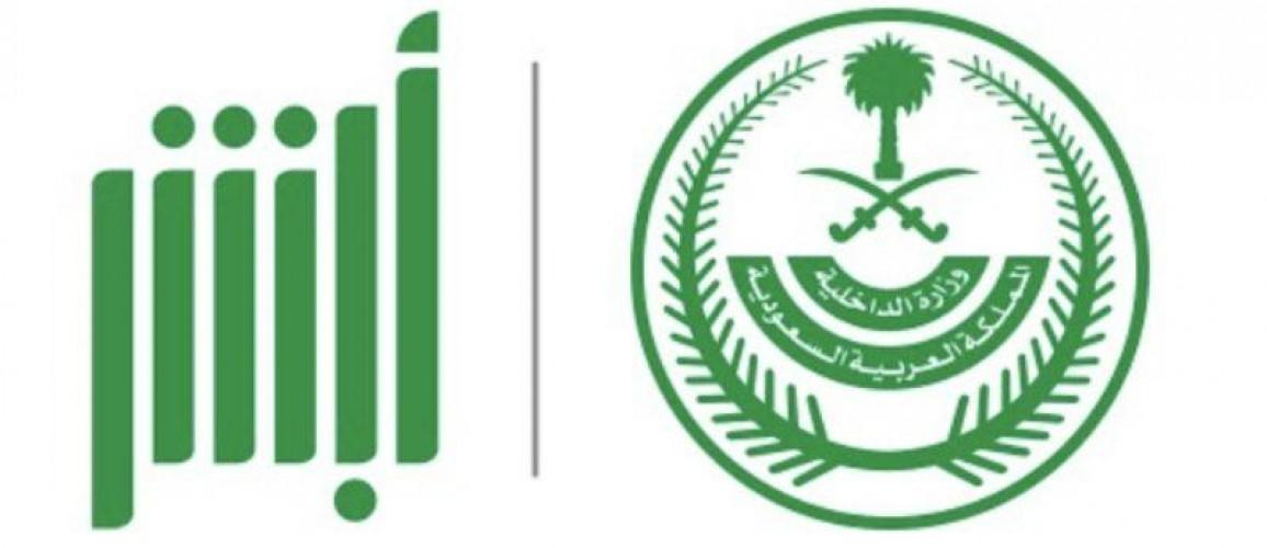 شرح التقديم على وظائف وزارة الداخلية (الوظائف العسكرية) من خلال نظام (ابشر – للتوظيف)