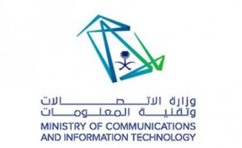 وزارة الاتصالات تدعو المتقدمين على وظائف بند الأجور والمستخدمين للمقابلة الشخصية