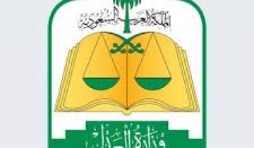 وزارة العدل تعلن المقبولين على المسابقة الوظيفية – المرتبة الثامنة