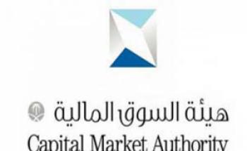 هيئة السوق المالية توفروظيفة إداريةشاغرة لذوي الخبرة