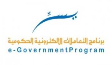 برنامج التعاملات الإلكترونية الحكومية يسر يوفر وظائفشاغرة للجنسين