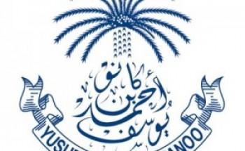 مجموعة يوسف بن أحمد كانو توفر وظيفة شاغرة بجدة