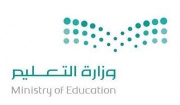 إعلان وظائف شاغرة بإدارة الموارد البشرية بتعليم الليث