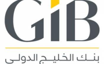 بنك الخليج الدولي يوفر وظيفة شاغرة بالظهران