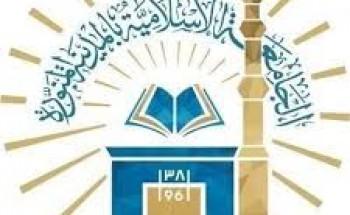 الجامعة الإسلامية تعلن أسماء المقبولين المرشحين للوظائف الإدارية والصحية