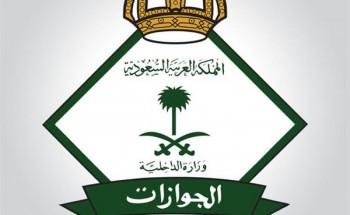 نتائج القبول المبدئي للمديرية العامة للجوازات على رتبة (جندي ) للرجال