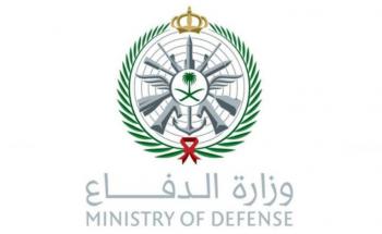 تدعو وزارة الدفاع المتقدمين والمتقدمات لشغل وظائف قوات الدفاع الجوي والبالغ عددهم (٧٦) متقدم ومتقدمة