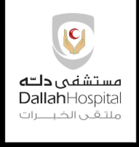 مستشفى دلة تعلن عن وظائف صحية شاغرة الجنسين