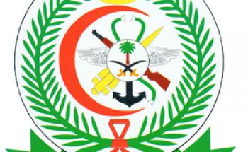 الخدمات الطبية للقوات المسلحة السعودية تعلن عن توفروظيفة إدارية شاغرة