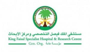 مستشفى الملك فيصل التخصصي يوفر وظيفةشاغرة لذوي الخبرة