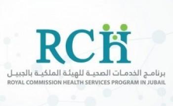 برنامج الخدمات الصحية للهيئة الملكية بالجبيل يوفر وظائف شاغرة للجنسين