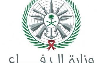 وزارة الدفاع تعلن نتائج القبول برتبة جندي وجندي اول وعريف ووكيل رقيب ورقيب