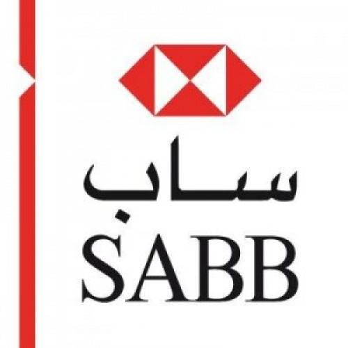 البنك السعودي البريطاني يوفر وظائف شاغرة بدون خبرة