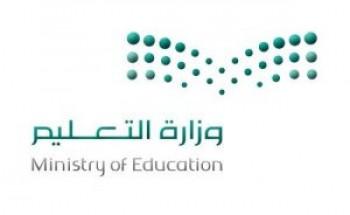إعلان أسماء المرشحين والمرشحات على الوظائف الإدارية بوزارة التعليم