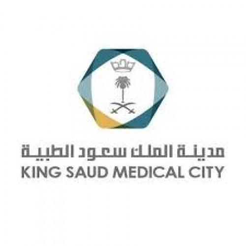 مدينة الملك سعود الطبية بالرياض تعلن عن وظائف شاغرة