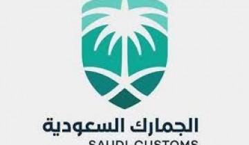 الجمارك السعودية تعلن عن وظائف شاغرة بمسمى أخصائي مصمم