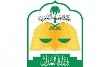 وزارة العدل تعلن عن نتائج القبول للوظائف الإدارية للرجال
