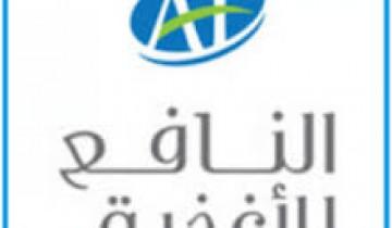 شركة النافع للاغذية الطائي توفر وظائف شاغرة الراتب الشهري4,500ريال