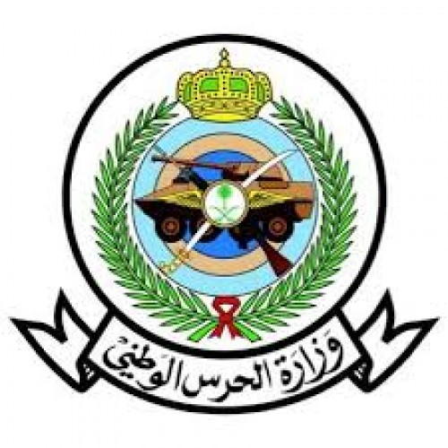 وزارة الحرس الوطني تدعو (82) مرشحاً على وظائفها لاستكمال إجراءات التعيين