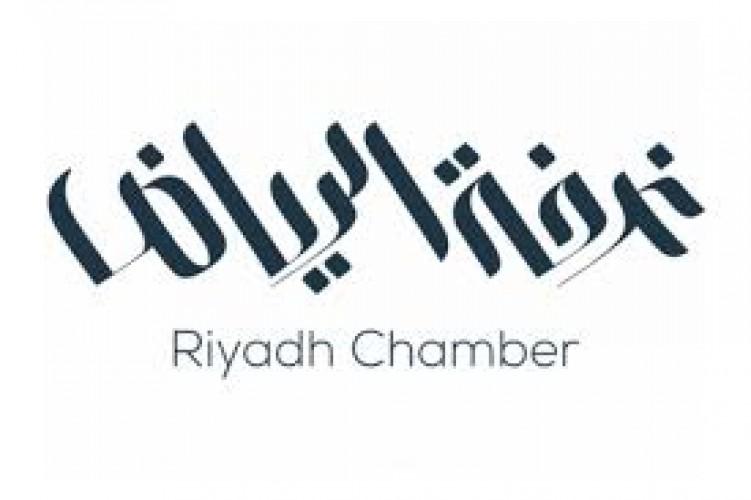 غرفة الرياض تعلن توفر وظائف شاغرة للجنسين لحملة الابتدائية فما فوق
