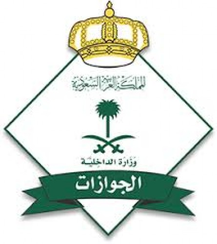 فتح باب القبول والتسجيل للمديرية العامة للجوازات للكادر النسائي برتبة (جندي)