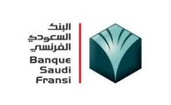 البنك السعودي الفرنسي يوفر وظائف شاغرة في عدة تخصصات
