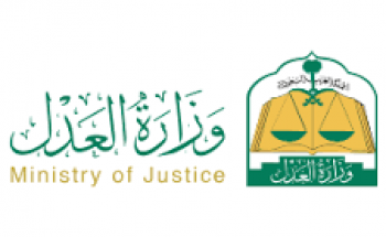 وزارة العدل تدعو المتقدمات لوظيفة كاتب عدل للمقابلات الشخصية