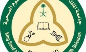 جامعة الملك سعود بن عبدالعزيز للعلوم الصحية تعلن عن توفر وظيفة شاغرة