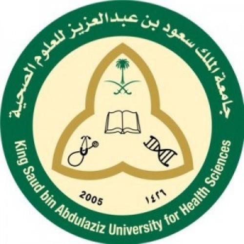 جامعة الملك سعود للعلوم الصحية توفر وظائف إدارية شاغرة