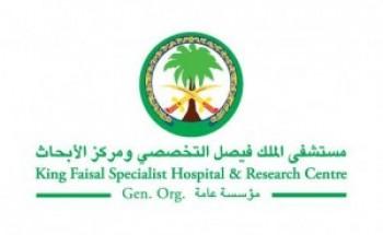مستشفى الملك فيصل التخصصي يعلن برنامج تدريبي منتهي بالتوظيف