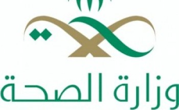 وزارة الصحة السعودية توفر وظيفة قيادية شاغرة