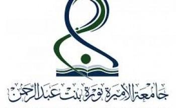 جامعة الأميرة نورة بنت عبد الرحمن توفر عدد من الوظائف الشاغرة بمسمى معيد