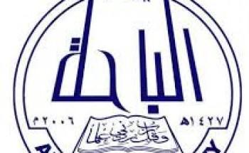"""جامعة الباحة تعلن عن توفر وظائف شاغرة بمسمى """"مدرس"""" على المستوى السادس"""