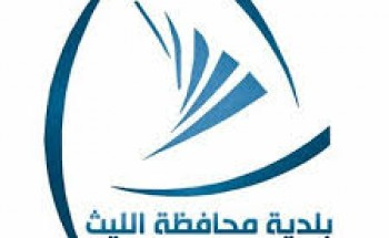 أمانة محافظة جدة تعلن عن أسماء المتقدمين على وظائف بلدية محافظة الليث